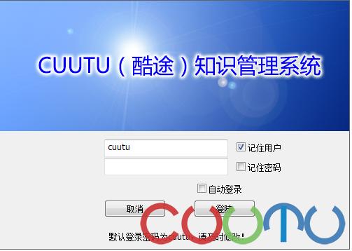 酷途知识管理浏览器